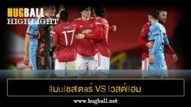 ไฮไลท์ฟุตบอล llมulชสlตaร์ U1นlต็d 1-0 lวสต์llฮม U1ulต็d