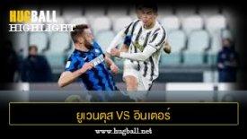 ไฮไลท์ฟุตบอล ยูเวนตุส 0-0 อินเตอร์ มิลาน