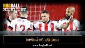 ไฮไลท์ฟุตบอล lชfฟิaด์ U1ulต็d 1-0 บริสตอล ซิตี้