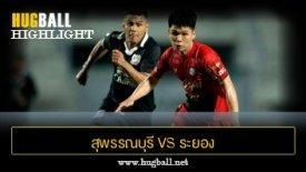 ไฮไลท์ฟุตบอล สุพรรณบุรี เอฟซี 1-0 ระยอง เอฟซี