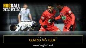 ไฮไลท์ฟุตบอล อองเช่ร์ 2-1 แรนส์