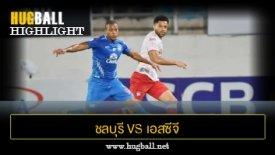 ไฮไลท์ฟุตบอล ชลบุรี เอฟซี 1-2 เมืองทอง ยูไนเต็ด