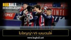 ไฮไลท์ฟุตบอล โบโลญญ่า 1-1 เบเนเวนโต้
