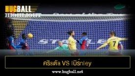ไฮไลท์ฟุตบอล คริsตัa พ7laซ vs lบิร์nley