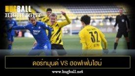 ไฮไลท์ฟุตบอล ดอร์ทมุนด์ 2-2 ฮอฟเฟ่นไฮม์