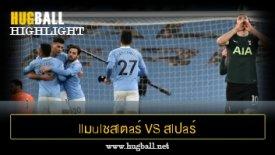 ไฮไลท์ฟุตบอล llมulชสlตaร์ ciตี้ vs สlปaร์