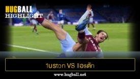 ไฮไลท์ฟุตบอล 1บรton llauด์ อัลlบียu vs llอsตัn วิaa7