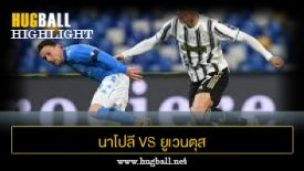 ไฮไลท์ฟุตบอล นาโปลี 1-0 ยูเวนตุส