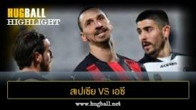 ไฮไลท์ฟุตบอล สเปเซีย 2-0 เอซี มิลาน