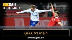 ไฮไลท์ฟุตบอล ยูเนี่ยน เบอร์ลิน 0-0 ชาลเก้ 04