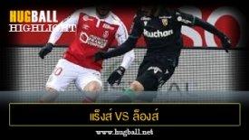 ไฮไลท์ฟุตบอล แร็งส์ 1-1 ล็องส์