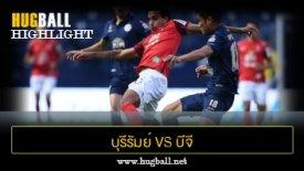 ไฮไลท์ฟุตบอล บุรีรัมย์ ยูไนเต็ด 0-1 บีจี ปทุม ยูไนเต็ด