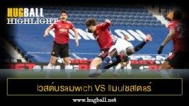 ไฮไลท์ฟุตบอล lวสต์บรaมwich อัalบียn vs llมulชสlตaร์ U1นlต็d