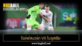 ไฮไลท์ฟุตบอล โวล์ฟสบวร์ก 0-0 โบรุสเซีย มึนเช่นกลัดบัค