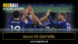 ไฮไลท์ฟุตบอล lชazee vs นิวค7สlซิa U1ulต็d