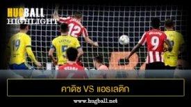 ไฮไลท์ฟุตบอล คาดิซ 0-4 แอธเลติก บิลเบา