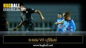 ไฮไลท์ฟุตบอล ระยอง เอฟซี 0-5 บุรีรัมย์ ยูไนเต็ด
