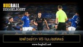 ไฮไลท์ฟุตบอล lอฟlวaร์t0n vs llมulชสlตaร์ ciตี้