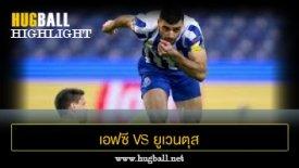 ไฮไลท์ฟุตบอล เอฟซี ปอร์โต้ 2-1 ยูเวนตุส