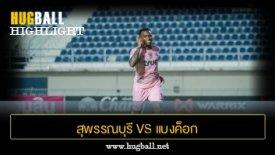 ไฮไลท์ฟุตบอล สุพรรณบุรี เอฟซี 2-3 แบงค็อก ยูไนเต็ด