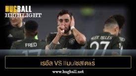 ไฮไลท์ฟุตบอล เรอัล โซเซียดาด 0-4 llมulชสlตaร์ U1นlต็d