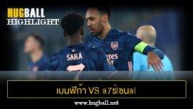 ไฮไลท์ฟุตบอล เบนฟิก้า 1-1 a7ร์lซนal