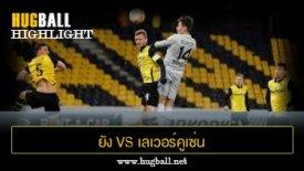 ไฮไลท์ฟุตบอล ยัง บอยส์ 4-3 เลเวอร์คูเซ่น