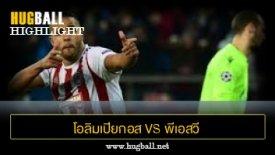 ไฮไลท์ฟุตบอล โอลิมเปียกอส ไพรีอัส 4-2 พีเอสวี ไอนด์โฮเฟ่น