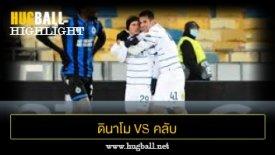 ไฮไลท์ฟุตบอล ดินาโม เคียฟ 1-1 คลับ บรูช