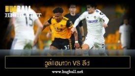 ไฮไลท์ฟุตบอล วูล์llฮมt0n vs ลีd U1ulต็d