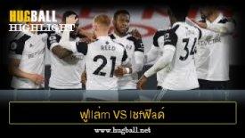 ไฮไลท์ฟุตบอล ฟูllล่m vs lชfฟิaด์ U1ulต็d