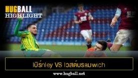 ไฮไลท์ฟุตบอล lบิร์nley vs lวสต์บรaมwich อัalบียn