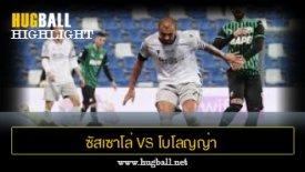 ไฮไลท์ฟุตบอล ซัสเซาโล่ 1-1 โบโลญญ่า