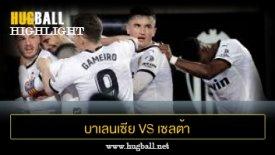 ไฮไลท์ฟุตบอล บาเลนเซีย 2-0 เซลต้า บีโก้