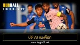 ไฮไลท์ฟุตบอล บีจี ปทุม ยูไนเต็ด 1-1 แบงค็อก ยูไนเต็ด