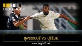 ไฮไลท์ฟุตบอล สุพรรณบุรี เอฟซี 2-3 บุรีรัมย์ ยูไนเต็ด