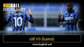 ไฮไลท์ฟุตบอล เอซี มิลาน 0-3 อินเตอร์ มิลาน