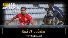 ไฮไลท์ฟุตบอล นีมส์ 2-0 บอร์กโดซ์