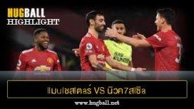 ไฮไลท์ฟุตบอล llมulชสlตaร์ U1นlต็d vs นิวค7สlซิa U1ulต็d