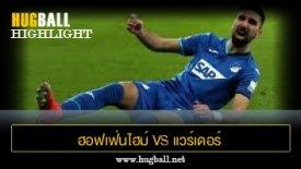 ไฮไลท์ฟุตบอล ฮอฟเฟ่นไฮม์ 4-0 แวร์เดอร์ เบรเมน