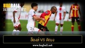 ไฮไลท์ฟุตบอล ล็องส์ 2-1 ดิฌง