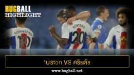 ไฮไลท์ฟุตบอล 1บรton llauด์ อัลlบียu vs คริsตัa พ7laซ
