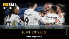 ไฮไลท์ฟุตบอล ลีd U1ulต็d vs lซ7llทมป์t0n