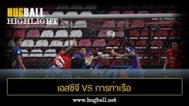 ไฮไลท์ฟุตบอล เอสซีจี เมืองทอง ยูไนเต็ด 2-1 การท่าเรือ เอฟซี