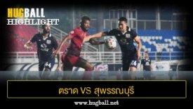 ไฮไลท์ฟุตบอล ตราด เอฟซี 0-2 สุพรรณบุรี เอฟซี