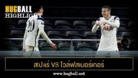 ไฮไลท์ฟุตบอล สlปaร์ 4-0 โวล์ฟสเบอร์เกอร์ เอซี