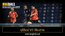 ไฮไลท์ฟุตบอล บุรีรัมย์ ยูไนเต็ด 1-0 เชียงราย ยูไนเต็ด