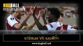 ไฮไลท์ฟุตบอล a7ร์lซนal 3-2 เบนฟิก้า
