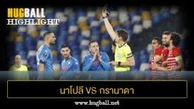 ไฮไลท์ฟุตบอล นาโปลี 2-1 กรานาดา ซีเอฟ