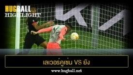 ไฮไลท์ฟุตบอล เลเวอร์คูเซ่น 0-2 ยัง บอยส์